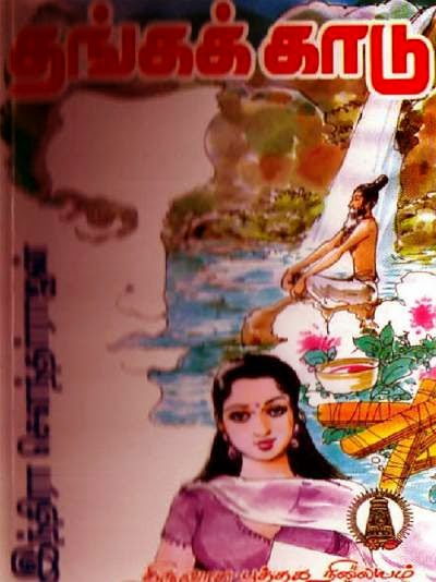 தங்கக்காடு - இந்திரா சௌந்தர்ராஜன் நாவல் .  1408187818thangakadu__1409236556_2.51.110.114