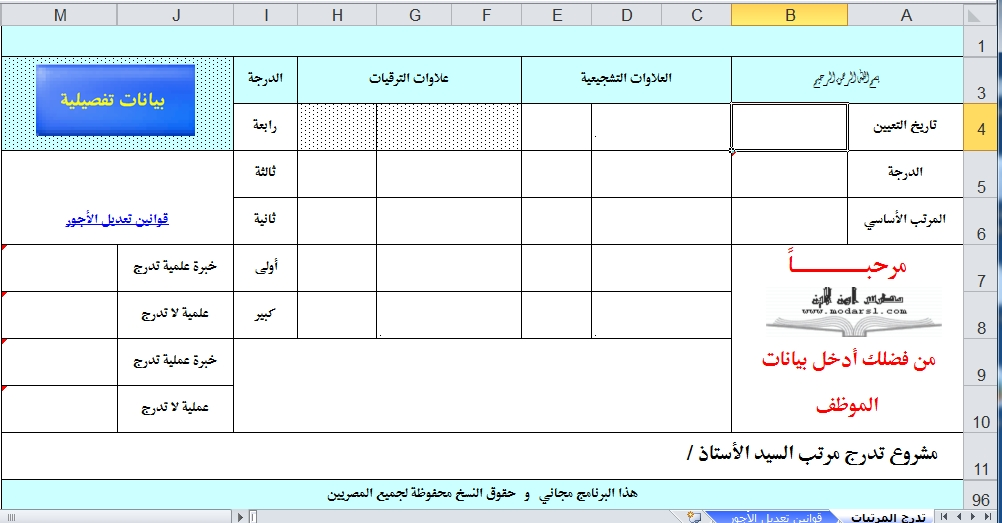 Salary scale 4.715: البرنامج الأشهر الذي يقوم بحساب تدرج مرتبات العاملين المدنيين بالدولة 35_n