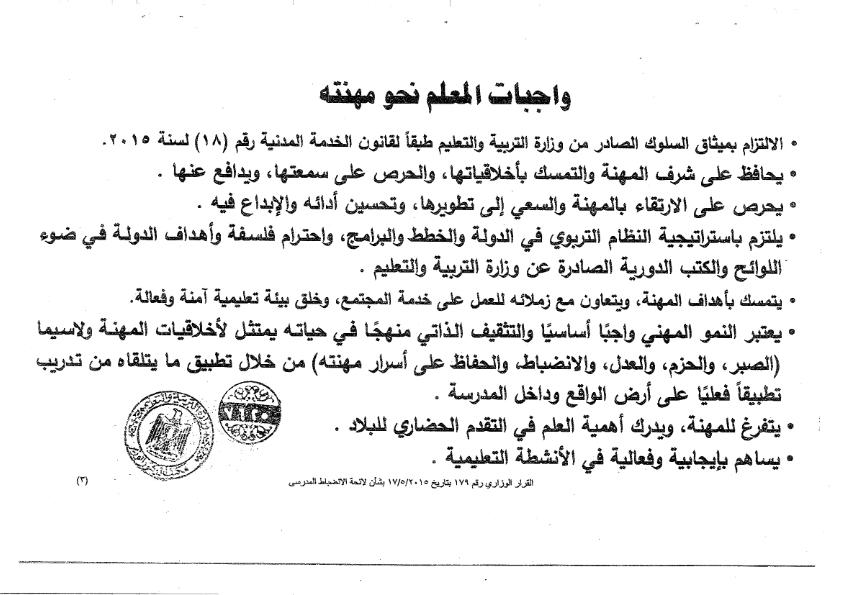 """وزارة التربية والتعليم: قرار وزاري رقم """"179"""" لسنة 2015 بشأن لائحة الانضباط المدرسي School%2Bdiscipline_003"""
