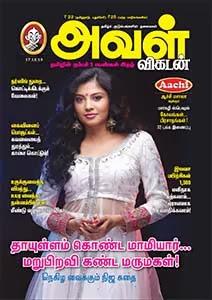 டிசம்பர் 2013-தமிழ் வார/மாத இதழ்கள் இலவசமாக டவுன்லோட் செய்ய ... - Page 4 Aval-v-17-12