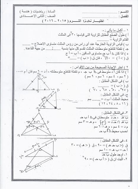 """تعليم الاسكندرية: نشر كل امتحانات الصف الثاني الإعدادى """"عربى ولغات"""" نصف الترم الأول 2015 Scan0131"""