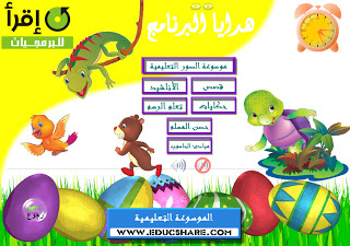 برنامج تعليمي خاص بجميع مواد السنة الثالثة ابتدائي  CD-COLLECTION-IKRA-3AP_05_www.educshare.com
