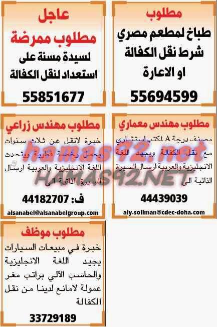 وظائف شاغرة فى الصحف القطرية الثلاثاء 06-01-2015 %D8%A7%D9%84%D8%B4%D8%B1%D9%82%2B%D8%A7%D9%84%D9%88%D8%B3%D9%8A%D8%B7%2B3