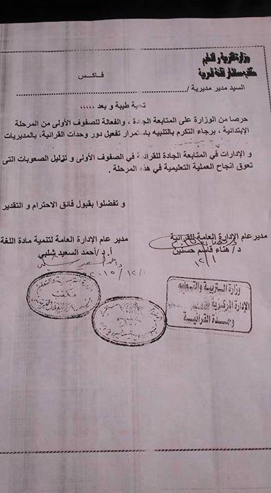 التعليم: فاكس بتاريخ 1/12/2015 لتفعيل المتابعة الجادة للقرائية 308_n