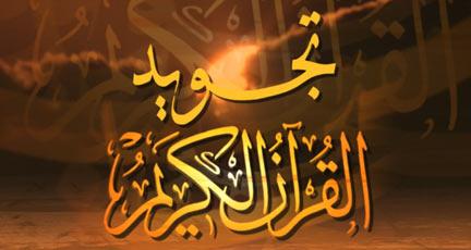 إعلان: دورة أحكام التجويد - الثانية - للمبتدئات / الشيخ الفاضل مدحت عبد الجواد حفظه الله تعالى Tagweed
