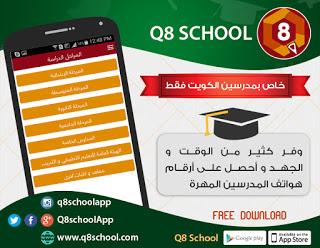 مدرسين بجميع المواد بالكويت   تعليم ذوي الاحتياجات لخاصة   كيو ايت سكول Q81
