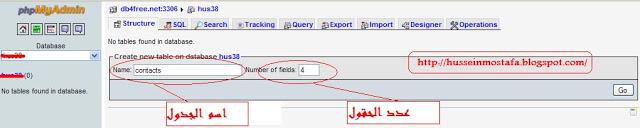 كيفية ربط الفيجوال دوت نت بقاعدة بيانات MySQL على سيرفر مجانى 6