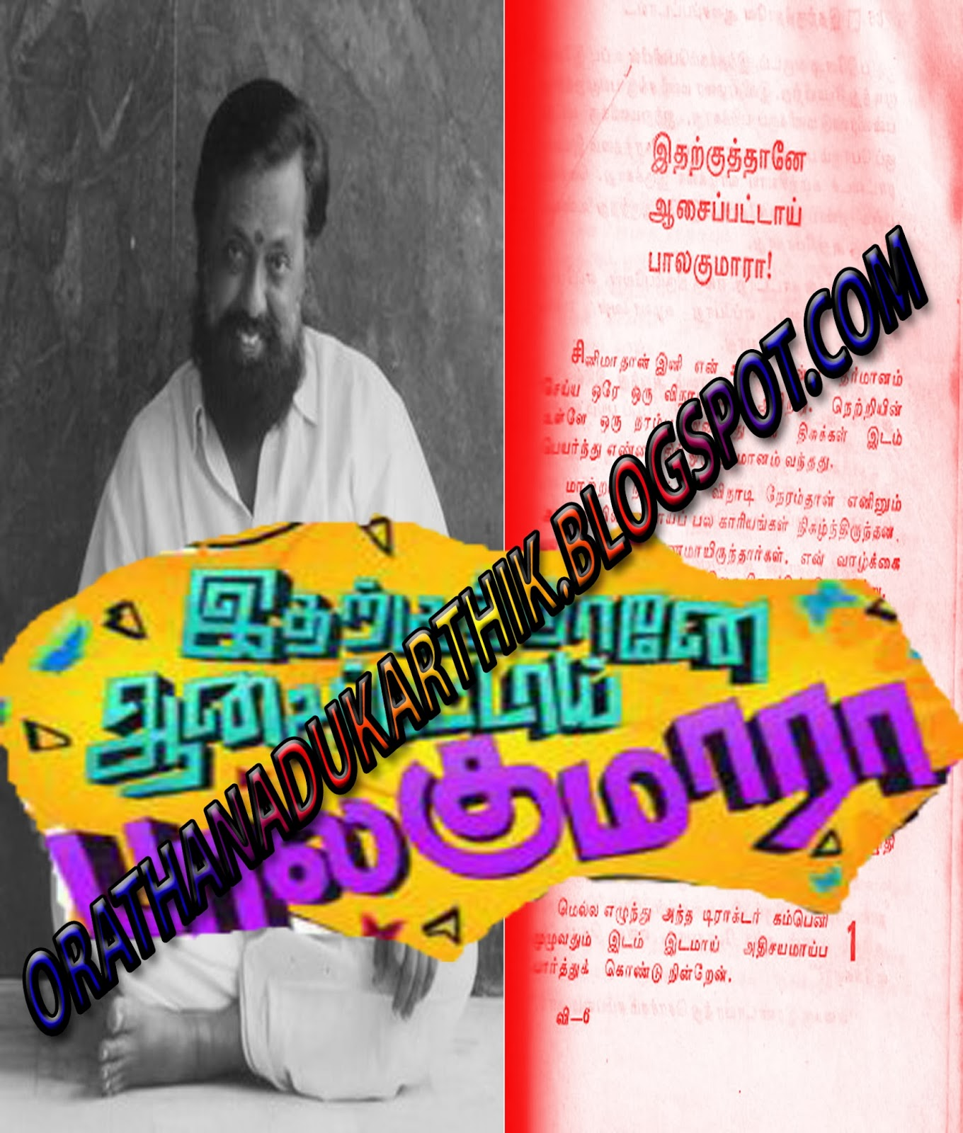 இதற்குத்தானே ஆசைப்பட்டாய் பாலகுமாரா நாவல்  Balakumaran
