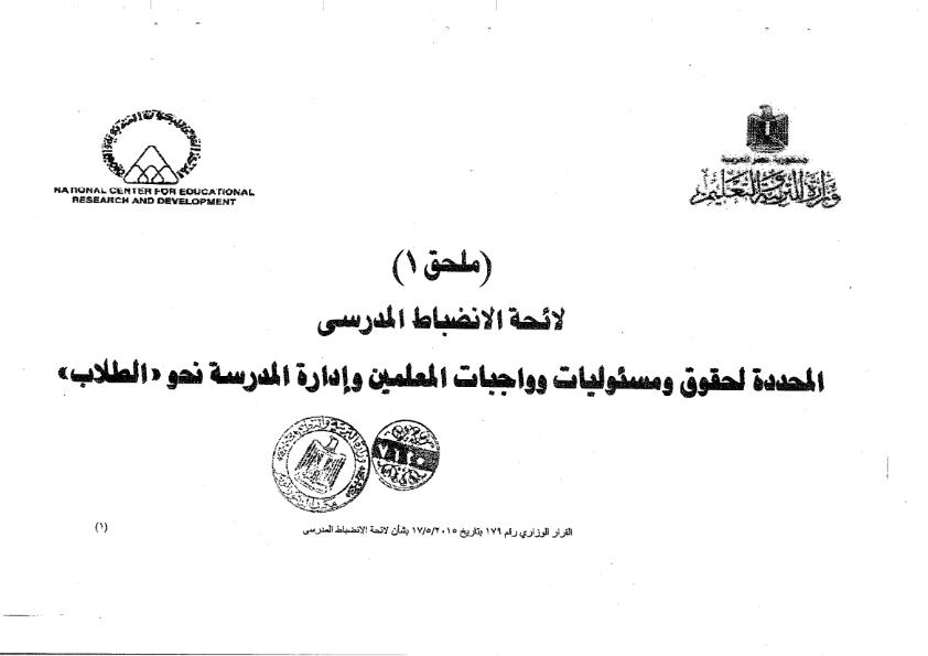 """وزارة التربية والتعليم: قرار وزاري رقم """"179"""" لسنة 2015 بشأن لائحة الانضباط المدرسي School%2Bdiscipline_001"""