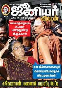 டிசம்பர் 2013-தமிழ் வார/மாத இதழ்கள் இலவசமாக டவுன்லோட் செய்ய ... - Page 4 Junior-Vikatan-04-12-2013