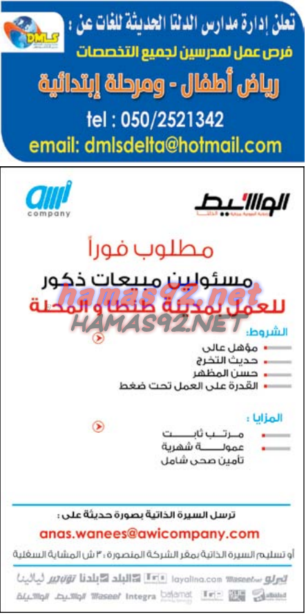 وظائف خالية من جريدة الوسيط الدلتا الجمعة 08-01-2016 %25D9%2588%2B%25D8%25B3%2B%25D8%25AF%2B1