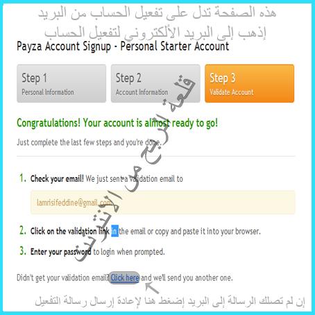 شرح التسجيل في بنك payza بالصورة +تفعيل الحساب 5
