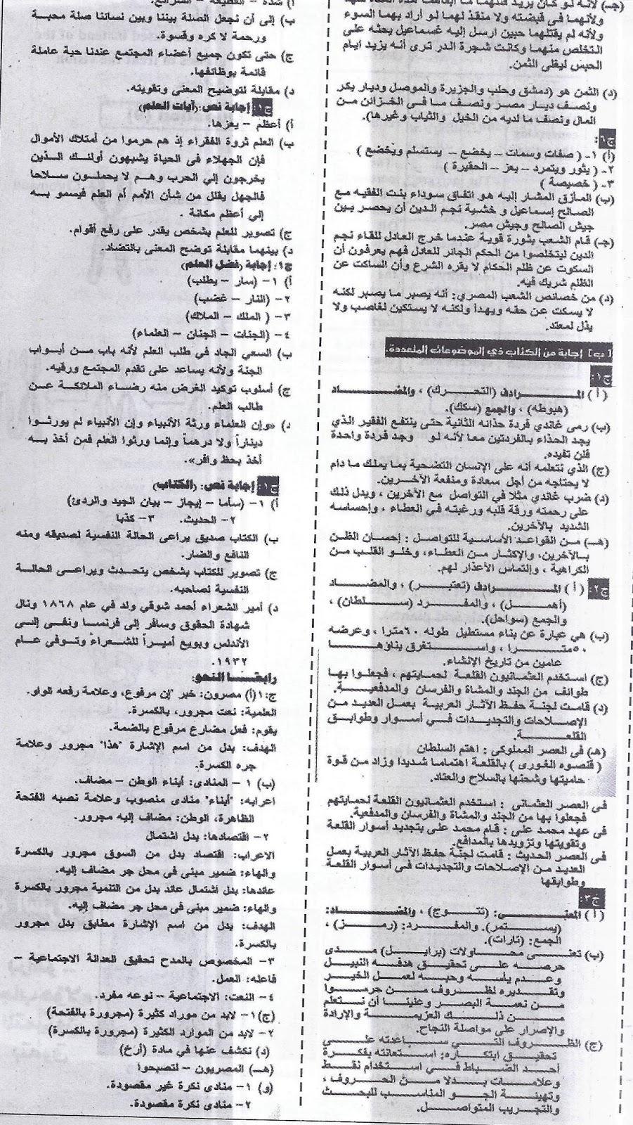 """المراجعة الاخيرة """"لغة عربية"""" ليلة امتحان نصف العام ... للشهادة الاعدادية - ملحق الجمهورية 20/1/2016 11"""