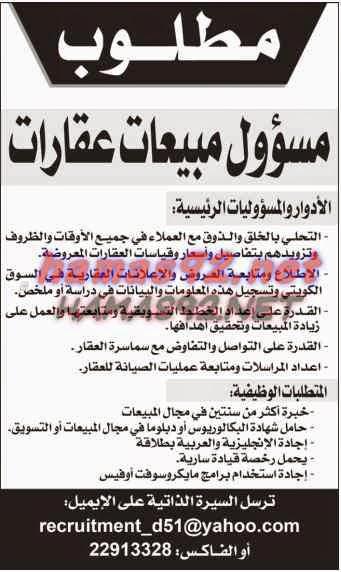 وظائف شاغرة فى الصحف الكويتية الثلاثاء 06-01-2015 %D8%A7%D9%84%D9%88%D8%B7%D9%86%2B%D9%83%2B1