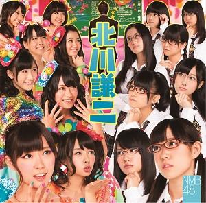 """SDN48/NMB48/SKE48/HKT48 >> Album """"Namba Ai ~Ima, Omoukoto~"""" Ae80665d"""