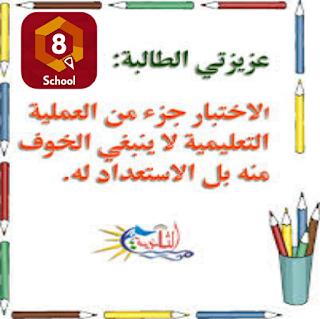 نصائح للنجاح يوم الامتحان | مدرسات تأسيس بالكويت | تطبيق التابلت فى المدارس بالكويت Textgram%252812%2529