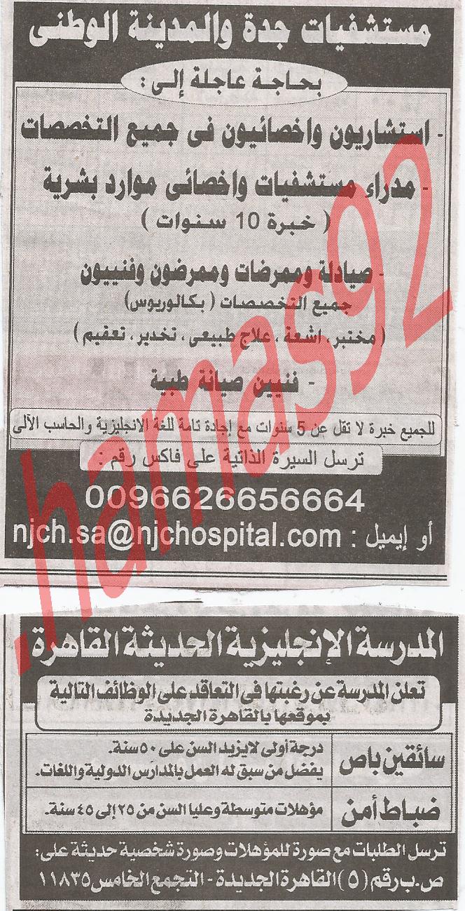 اعلانات وظائف جريدة الاهرام الجمعة 13/7/2012 كاملة - الاهرام الاسبوعى 17