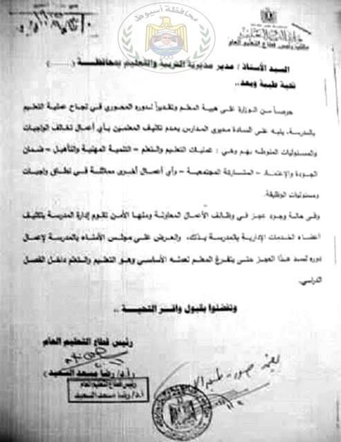 وزارة التعليم: ممنوع وقوف المعلم أمن M15