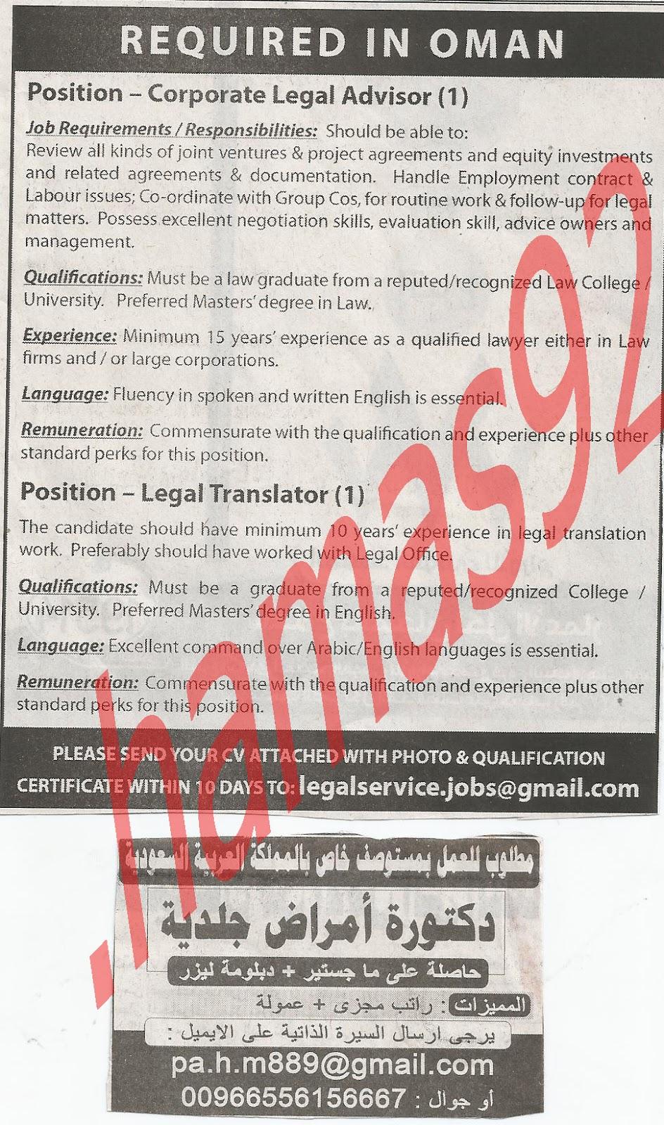 وظائف جريدة الاهرام الجمعة 20/7/2012 - الاعلانات كاملة 10
