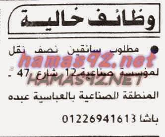 وظائف خالية فى جريدة الاهرام الخميس 08-01-2015 %D8%A7%D9%84%D8%A7%D9%87%D8%B1%D8%A7%D9%85%2B2