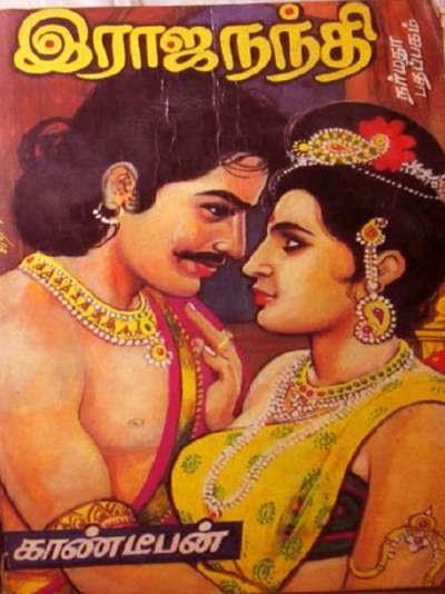 இராஜநந்தி - காண்டீபனின் பல்லவ வரலாற்று நாவல் .  33__1412403875_2.50.64.54
