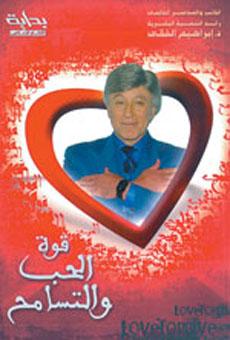 جميع كتب الدكتور إبراهيم الفقي pdf بروابط مباشرة 142037829