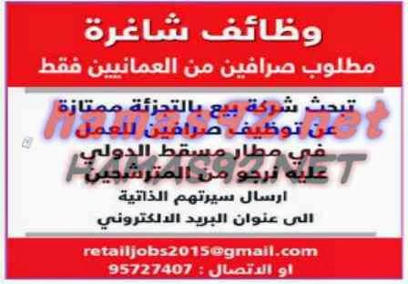 وظائف شاغرة فى جريدة الشبيبة سلطنة عمان الاثنين 05-01-2015 %D8%A7%D9%84%D8%B4%D8%A8%D9%8A%D8%A8%D8%A9%2B2