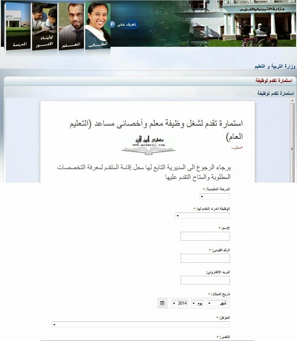 رابط التقديم لمسابقة ال 30 الف معلم على موقع الوزارة - سجل فورا 14