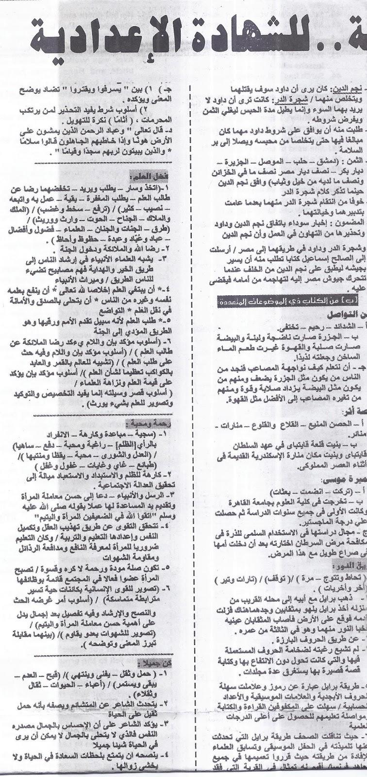 """توقعات ملحق الجمهورية """"امتحانات مجابة"""" فى اللغة العربية للشهادة الإعدادية - نصف العام 2016 Scan0010"""