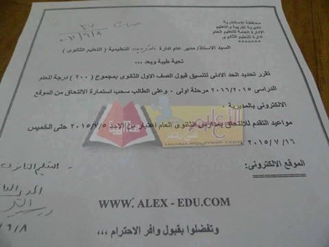 تنسيق القبول بالصف الاول الثانوى 2016 لجميع محافظات مصر - صفحة 5 Modars1.com_%25D8%25A7%25D9%2584%25D8%25A7%25D8%25B3%25D9%2583%25D9%2586%25D8%25AF%25D8%25B1%25D9%258A%25D8%25A9