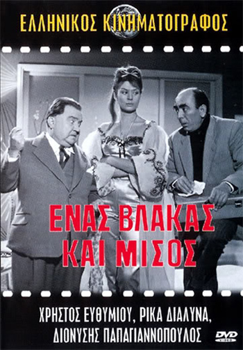 Δημήτρης Ψαθάς  Enas-vlakas-kai-misos