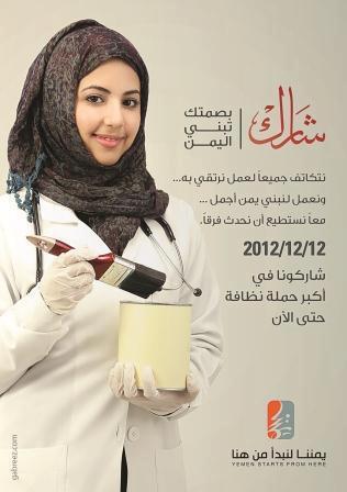 فيديو يوضح نبذه كاملة عن حملة تنظيف العاصمه صنعاء من مجموعه يمننا لنبداء من هنا 424902_4005300421426_644383890_n