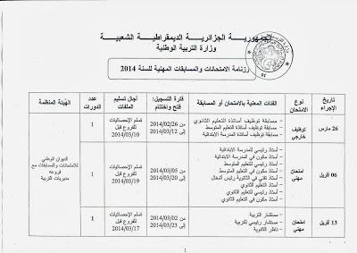رزنامة الامتحانات المهنية و المسابقات لسنة 2014 001