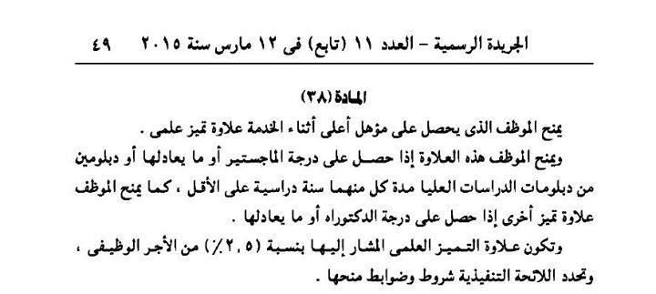 علاوة التميز العلمي للحاصل علي الماجستير والدكتوراه 2.5 % من الأساسي - المادة رقم 38 من القانون رقم 18 لسنة 2015 153_n