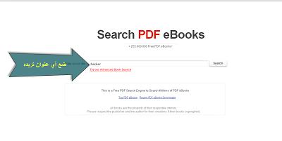 موقع يضم أكثر من 255 مليون كتاب إلكتروني لأي مجال وتخصص تريده للتحميل  Est