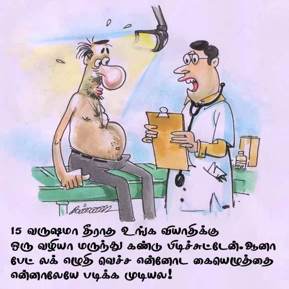 இணையத்தில் சுட்ட சில நகைச்சுவை படங்கள் Cartoon1