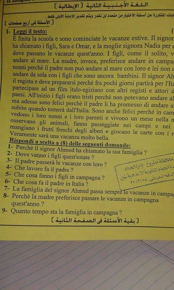 نشر ورقة امتحان اللغة الايطالية للثانوية العامة 2015 551449_1449089968725390_2239334330575551384_n