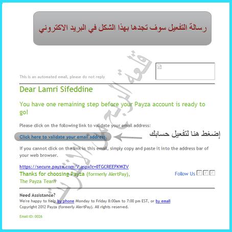 شرح التسجيل في بنك payza بالصورة +تفعيل الحساب 6