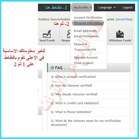 شرح التسجيل في بنك payza بالصورة +تفعيل الحساب 10