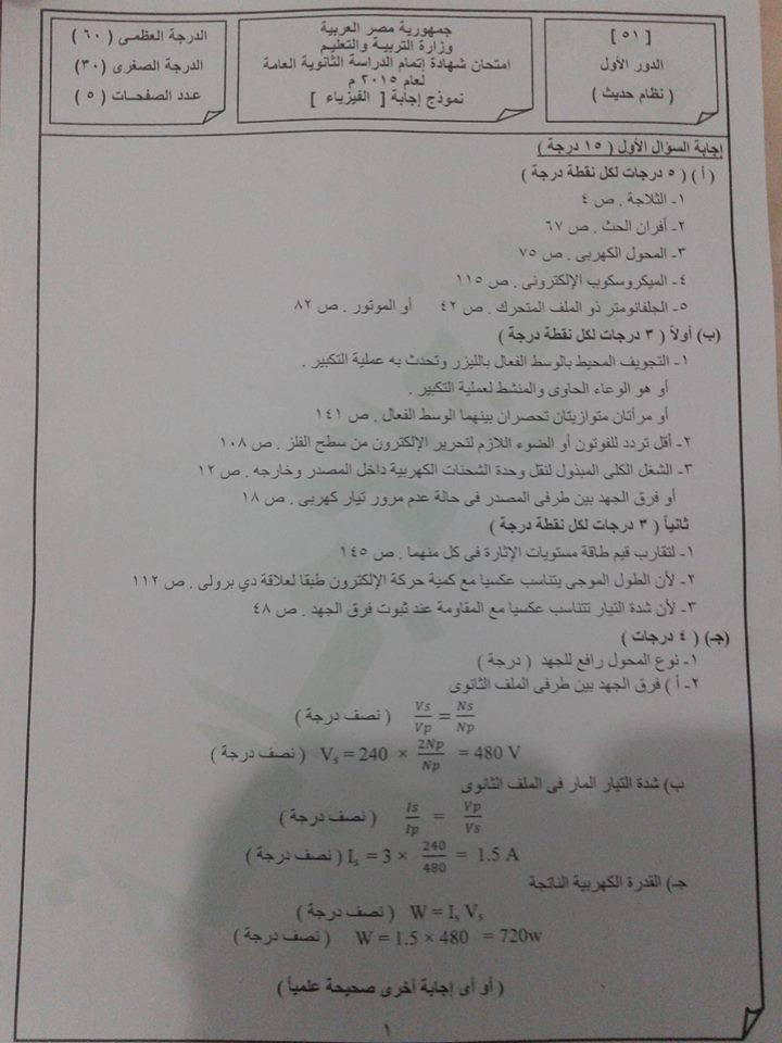 [فيزياء] نموذج الاجابة الرسمي لامتحان 2015 للثانوية العامة 1