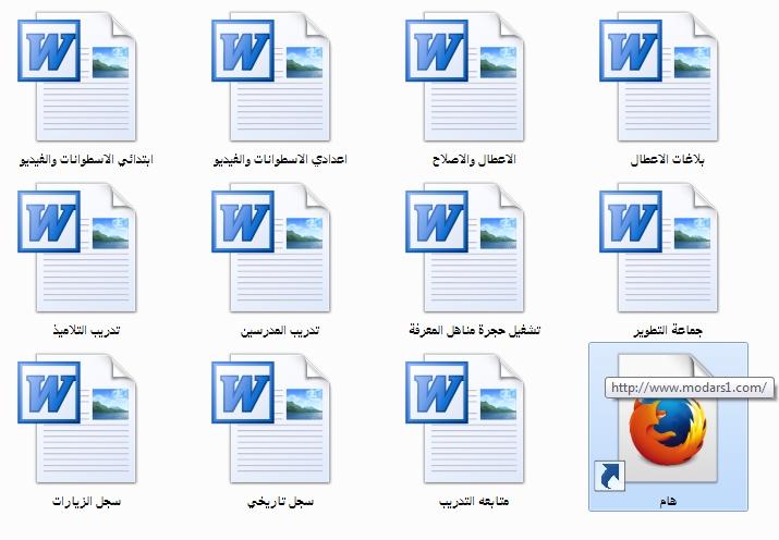 تجميع كل سجلات حجرة مناهل المعرفة برابط مباشر 00112