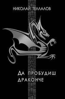 """Да пробудиш драконче"" - ревю 12144320"