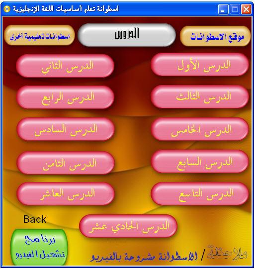 """اسطوانة بحجم 252 ميجا لتعلم أساسيات اللغة الأنجليزية """"11 درس فيديو باللغة العربية"""" Modars1.com-n22"""