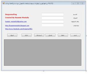 كيفية ربط الفيجوال دوت نت بقاعدة بيانات MySQL على سيرفر مجانى 2