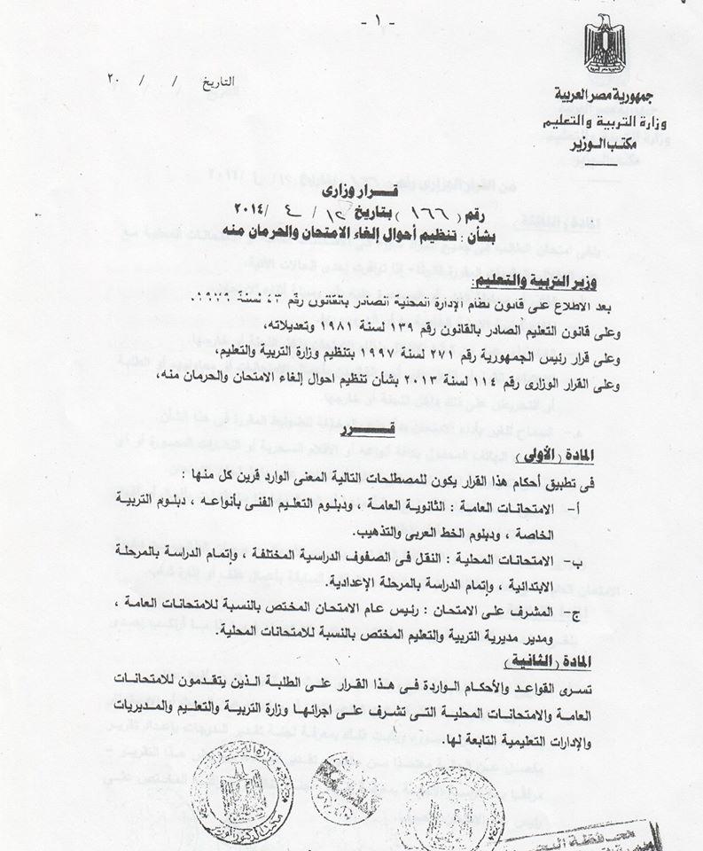 القرار الوزارى رقم 166 بشان تنظيم احوال الغاء الامتحان و الحرمان منة 001