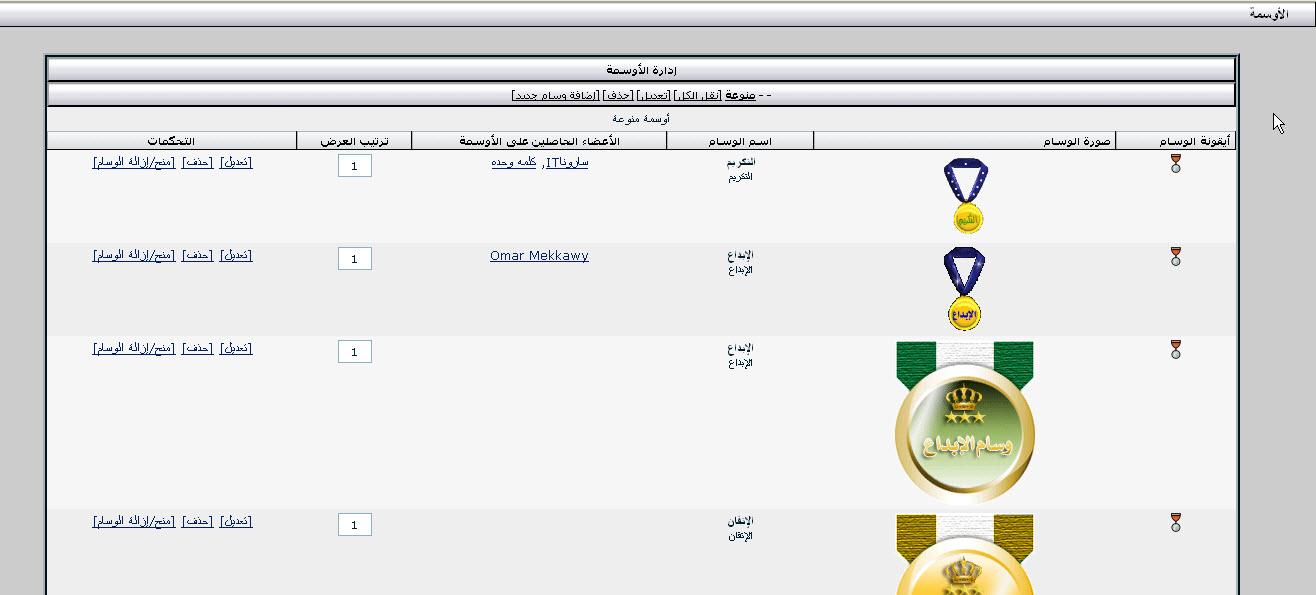 هاك الأوسمة مطور للجيل الرابع Award_mwadah