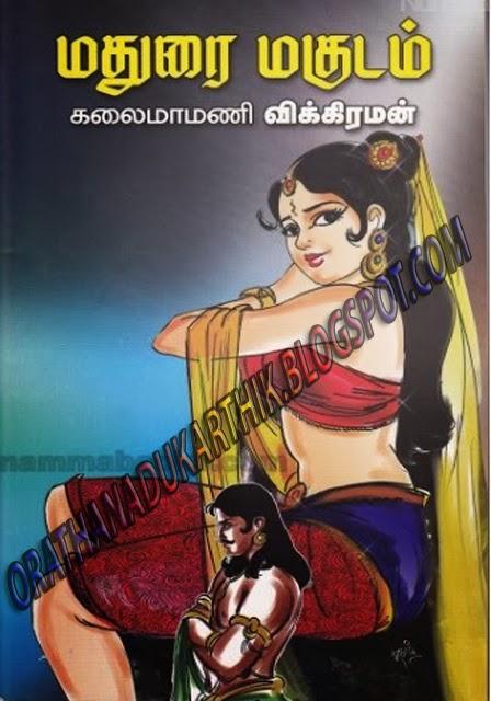 மதுரை மகுடம்-விக்கிரமன் சரித்திர நாவல்  Viki