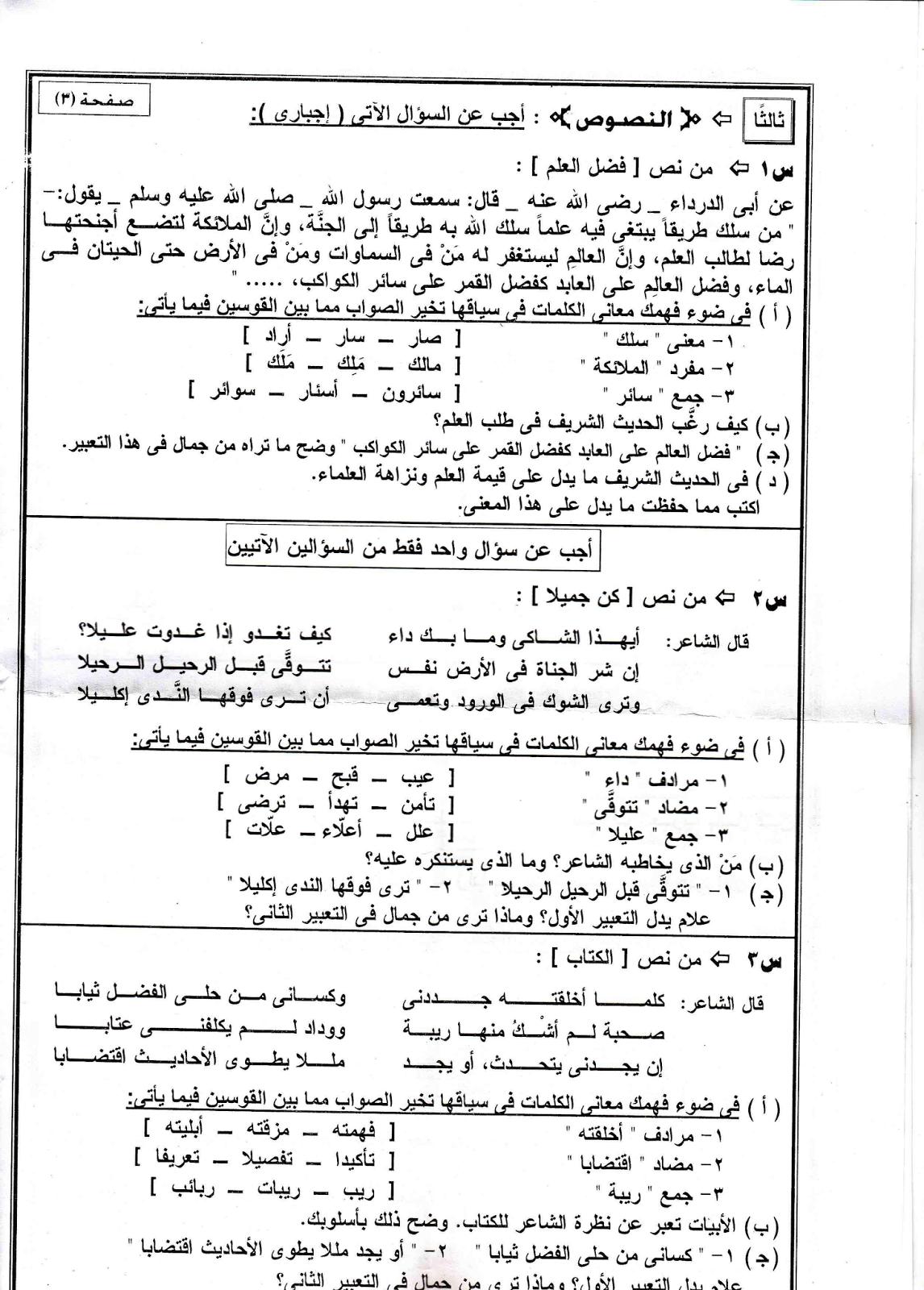 لامتحان نصف العام 2015_امتحان لغة عربية 3 اعدادى الجيزة 2015 %D9%84%D8%BA%D8%A9%2B%D8%B9%D8%B1%D8%A8%D9%8A%D8%A9%2B%D8%AC%D9%8A%D8%B2%D8%A9%2B2014_003