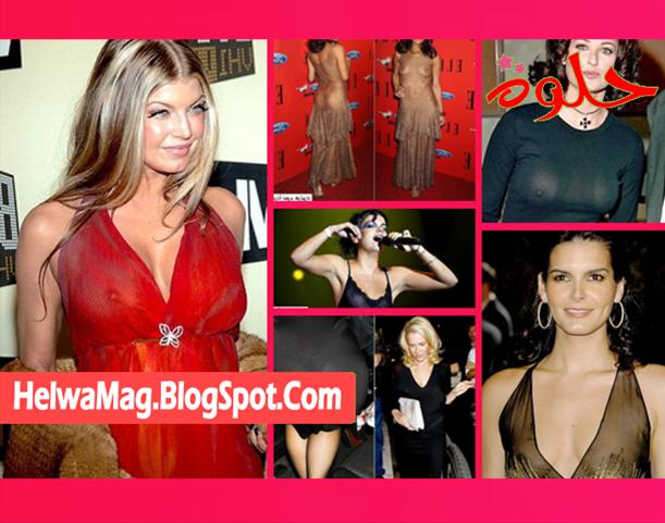 صور المشاهير بدون ملابس داخلية و بملابس شفافة +18  HelwaMag