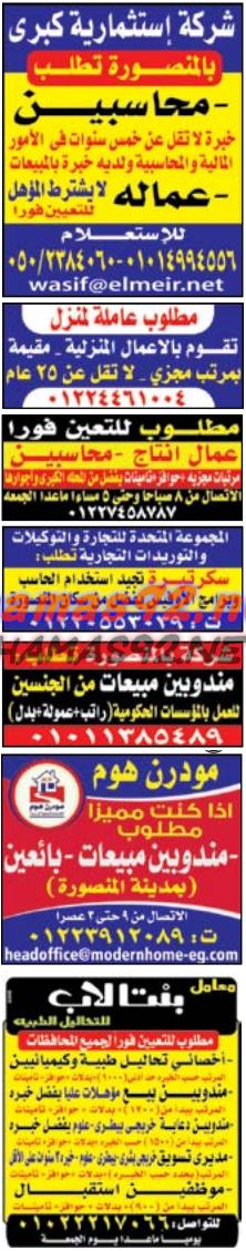 وظائف خالية من جريدة الوسيط الدلتا الجمعة 08-01-2016 %25D9%2588%2B%25D8%25B3%2B%25D8%25AF%2B6